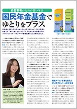 雑誌「日経ビジネス」のサムネイル画像