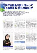 雑誌「日経ビジネス」(豊かな老後を)のサムネイル画像