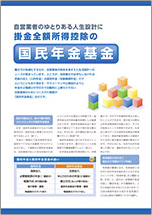 雑誌「FPジャーナル」のサムネイル画像